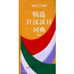 精选日汉汉日词典(新版)――销量过百万,国内畅销的日语词典
