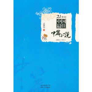 21世纪中国最佳中篇小说2000-2011