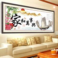 家和万事兴一帆风顺精准印花十字绣新款客厅大幅装饰挂画套件