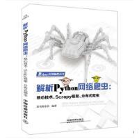 解析Python网络爬虫 核心技术 Scrapy框架 分布式正版 爬虫 Python网络爬虫程序编写技术教程 Redi