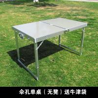 户外折叠桌椅套装便携式铝合金野餐烧烤桌展业促销车载摆摊桌