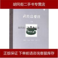 【二手旧书8成新】武经总要注()/中国文化研究丛书 曾公亮 西安出版社 9787554125298