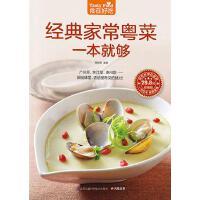 食在好吃系列73:�典家�;�菜一本就��(�H�m用PC��x)