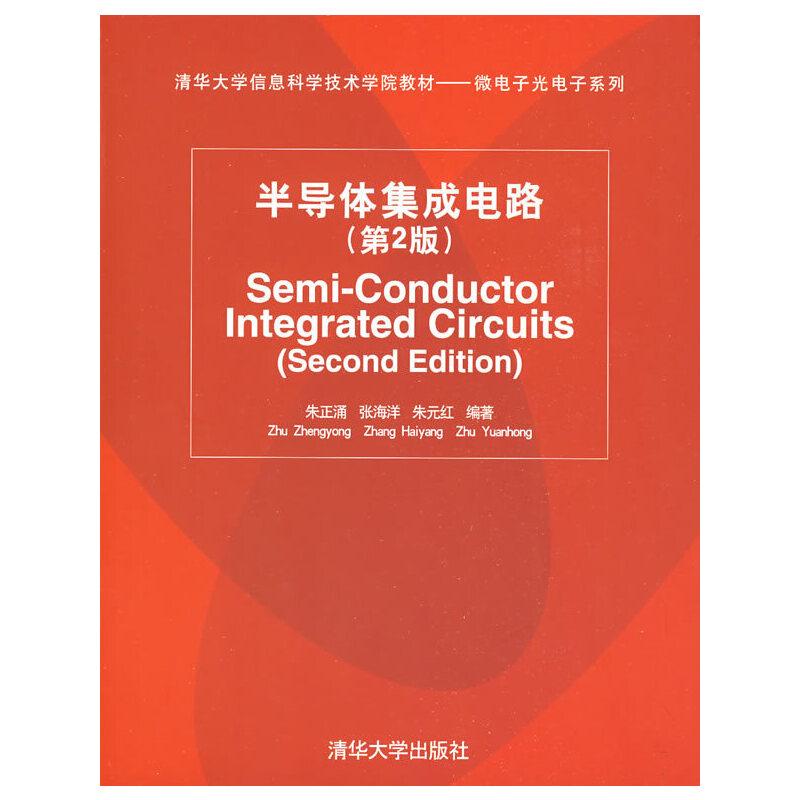 半导体集成电路(第2版)(清华大学信息科学技术学院教材——微电子光