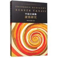 中国古典舞旋转研究(附光盘)