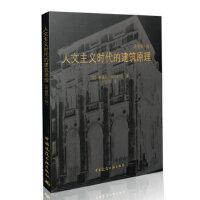 人文主义时代的建筑原理(原著第六版)