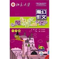 新版魔幻作文城堡北京大学音像出版社正版包邮
