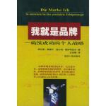 我就是品牌:构筑成功的个人战略 9787206038624 (德)赛德尔,(德)鲍伊特迈尔,王剑南 吉林人民出版社