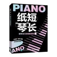 纸短琴长 钢琴流行改编曲谱集2 流行歌曲钢琴谱钢琴书流行歌曲大全 钢琴书籍教材钢琴基础教程 即兴伴奏