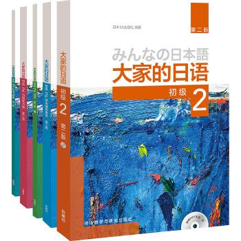 大家的日语(第二版)初级2学习套装(专供网店)