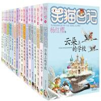 笑猫日记系列全集全套20册 杨红樱童话故事书籍 淘气包马小跳 校园小说 6-12岁儿童文学
