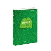 【二手旧书9成新】自由呼吸 祝新宇 中国书店出版社 9787514914177