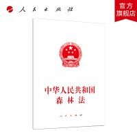 中华人民共和国森林法 人民出版社