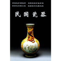民国瓷器/老古董丛书