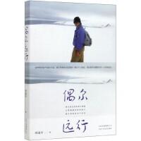 包邮 【赠小册子】偶尔远行 周国平著 旅行笔记每一次远行是一次自我观照从南极乔治王岛到欧洲诸国 充满人文气息的行走哲思录