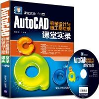 AutoCAD机械设计与施工图绘制课堂实录