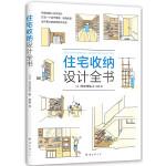 住宅收纳设计全书
