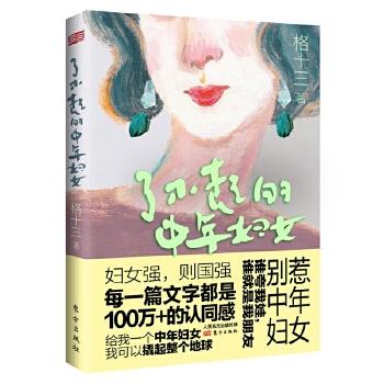 了不起的中年妇女 开卷月度新书榜,当当新书热销榜首,全媒体阅读量破千万的中年妇女代言人,每一篇文字都是100万+的认同感。用她的故事陪你解乏,愿你苦笑、痴笑、窃笑、狂笑后,仍愿直面生活,拥有了不起的自己