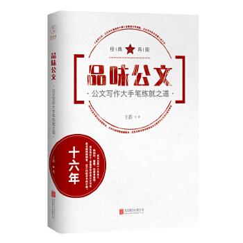 品味公文(pdf+txt+epub+azw3+mobi电子书在线阅读下载)