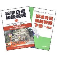标准日语初级教程(下)(附练习册)(日文版)