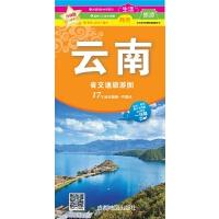 新版云南省交通旅游图