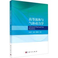 高等流体与气体动力学 科学出版社