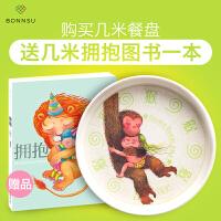 几米联名限量生肖系列婴幼儿童餐盘 美国Bonnsu猴年限量纪念版