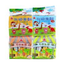 【满减】台湾进口北田米饼/糙米卷蛋黄牛奶4袋儿童米饼干修心零食小吃包邮