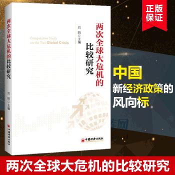 【包邮】两次全球大危机的比较研究(刘鹤继翻译《经济发展理论的十位大师》之后的又一力作,视角探究经济危机,解读中国新经济政策的风向标)