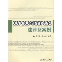 UCP600与ISBP681述评及案例 黄飞雪 李志洁 UCP600演进与变化 UCP600中英文对照与解析 厦门大学