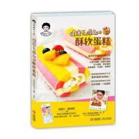 妈妈手工坊健康无添加的酥软蛋糕 儿童辅食添加 烘焙书籍