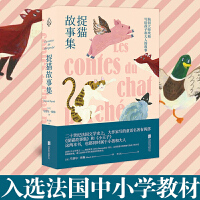 捉猫故事集 北京联合出版 脑洞大师埃梅写给孩子和大人的故事 二十世纪法国文学史上同时属于大人和小孩的童话