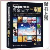 中文版Premiere Pro CC完全自学一本通 从新手到高手影视编辑视频剪辑制作prcc2018软件自学Pr零基础