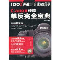 Canon佳能单反完全宝典,100%讲透佳能相机说明书没说清的事儿。超值赠送跑焦测试卡。