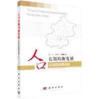人口长期均衡发展――北京的战略选择
