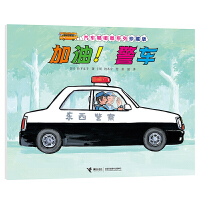 汽车嘟嘟嘟系列珍藏版:加油!警车