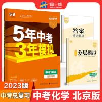 2020版5年中考3年模拟 中考化学 北京版 中考总复习 5年中考3年模拟 曲一线科学备考内附答案