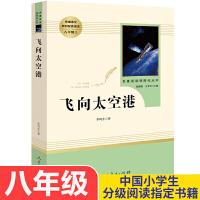 飞向太空港 名著阅读课程化丛书 八年级上册语文教材配套课外拓展阅读 中学教辅统编语文教材配套阅读书