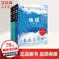 BBC科普三部曲:地球.生命海洋地球+地球行星力量+海洋深水探秘+生命非常的世界 畅销科普自然科学儿童百科全书 重庆出