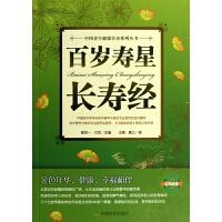 百岁寿星长寿经/中国老年健康营养系列丛书