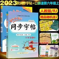 2020春黄冈小状元六年级下册口算速算+同步字帖两本数学下册部编版