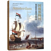 阿姆斯特丹(世界最自由城市的历史)(精)