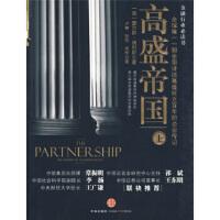 高盛帝国(上)全球唯一一部全面讲述高盛百年崛起的企业传记