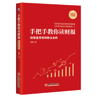 手把手教你读财报(财报是用来排除企业的新准则升级版) 中国经济出版社