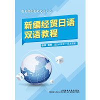 新编经贸日语双语教程