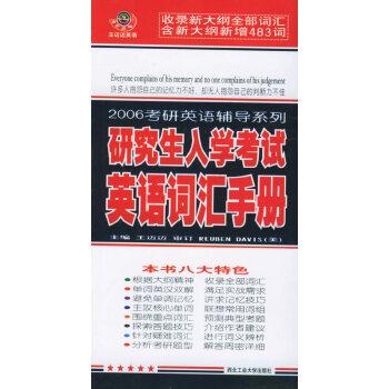 2006年考研辅导系列:研究生入学考试英语词汇手册——王迈迈大学英语系列丛书
