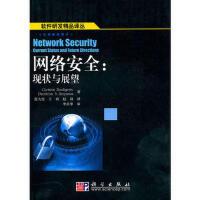 【二手旧书九成新】网络安全:现状与展望(美)杜里格瑞斯科学出版社9787030286840