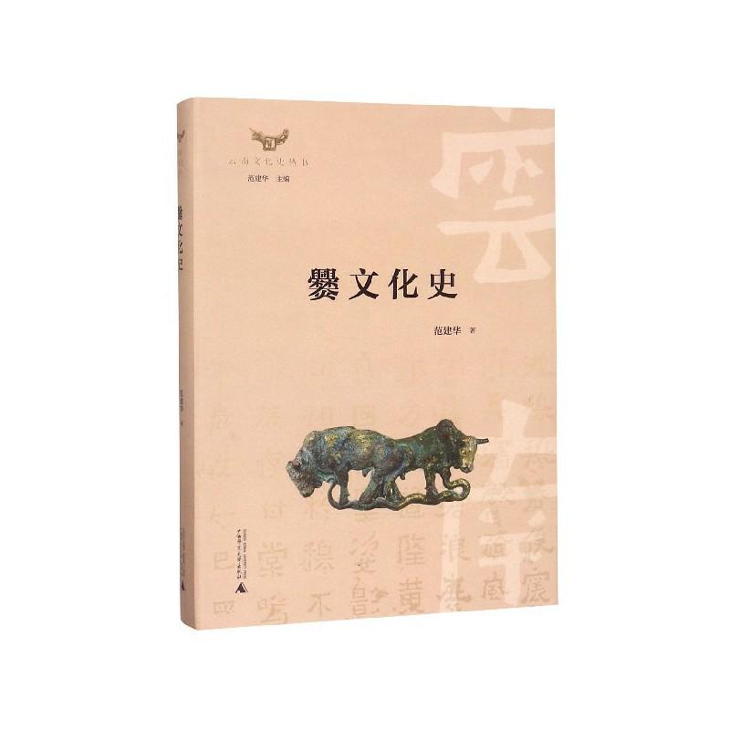 爨文化史(精)/云南文化史丛书