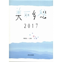 美丽乡愁・2017