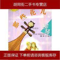 【二手旧书8成新】那些花儿 黄大同主编李娴蓓并奏 上海音乐出版社 9787806675267